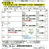 プラムフィールド1月・2月の予定表