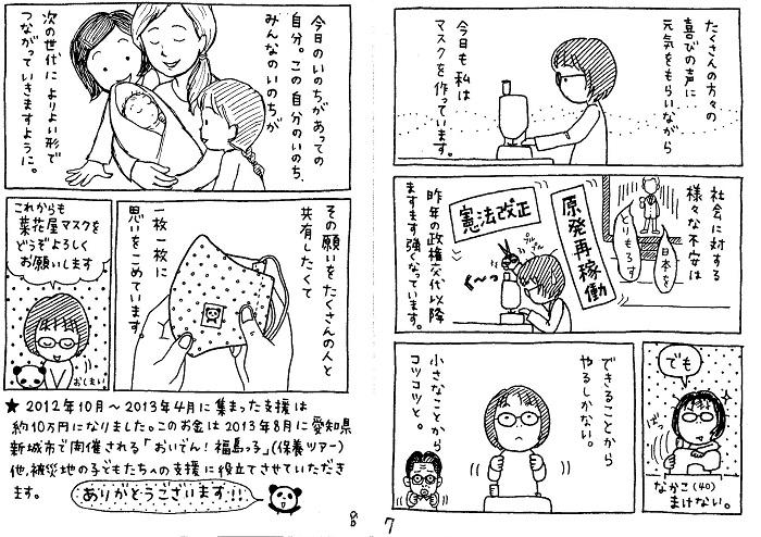 ★菜花屋のマスク4