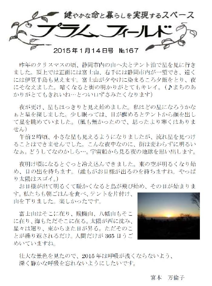 通信1月14日号表紙