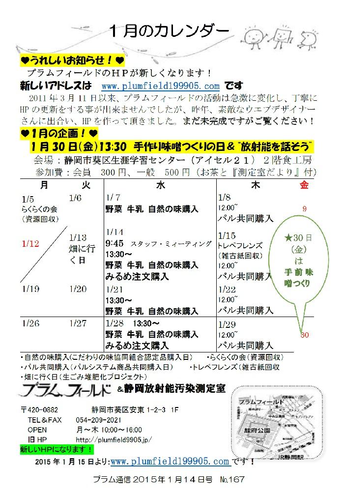 プラム通信1月14日号4頁