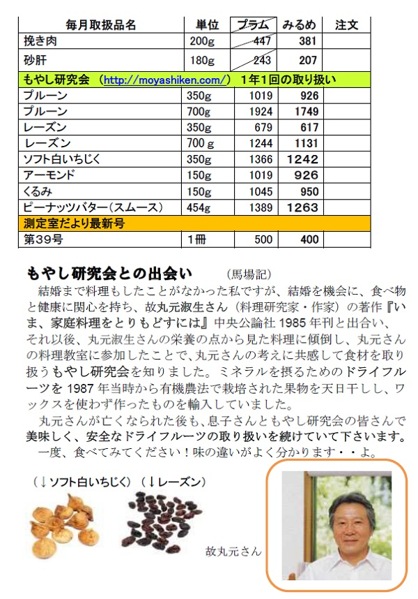 ★おーぷん・みるめ4月8日3頁
