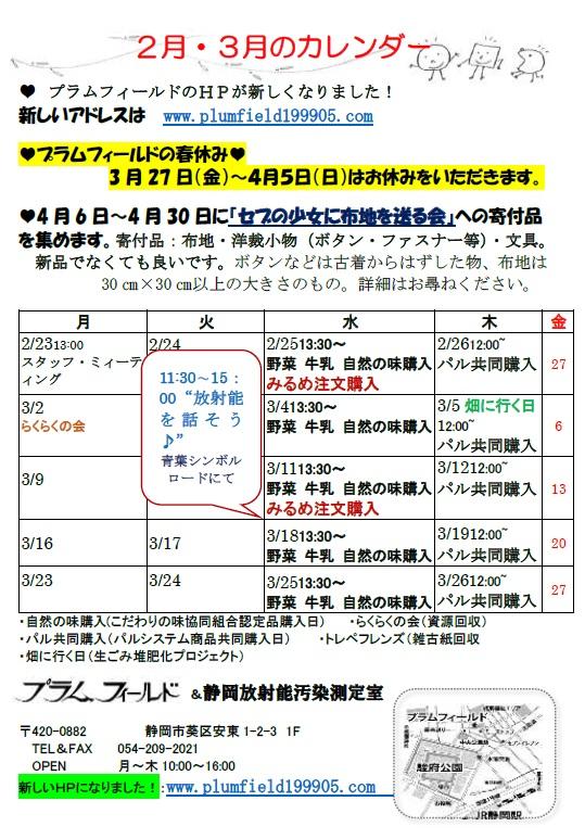 プラム通信№170(2・3月のカレンダー)