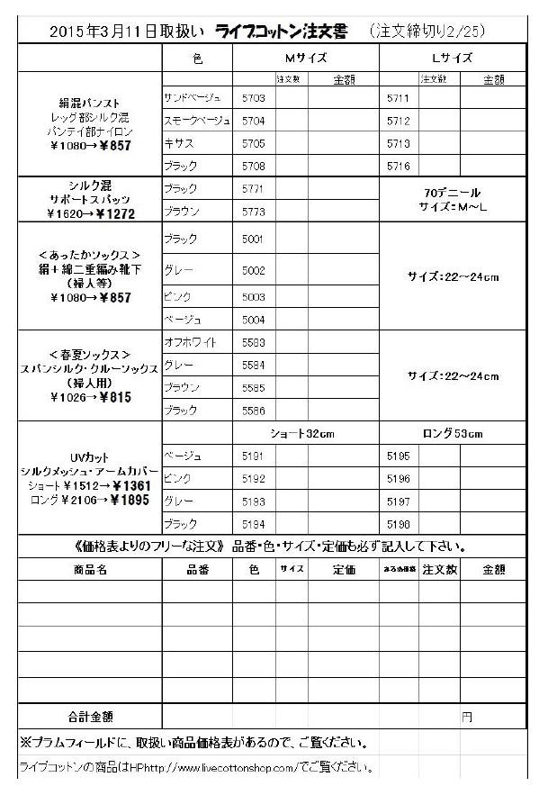 おーぷん・みるめ3月11日分注文表③