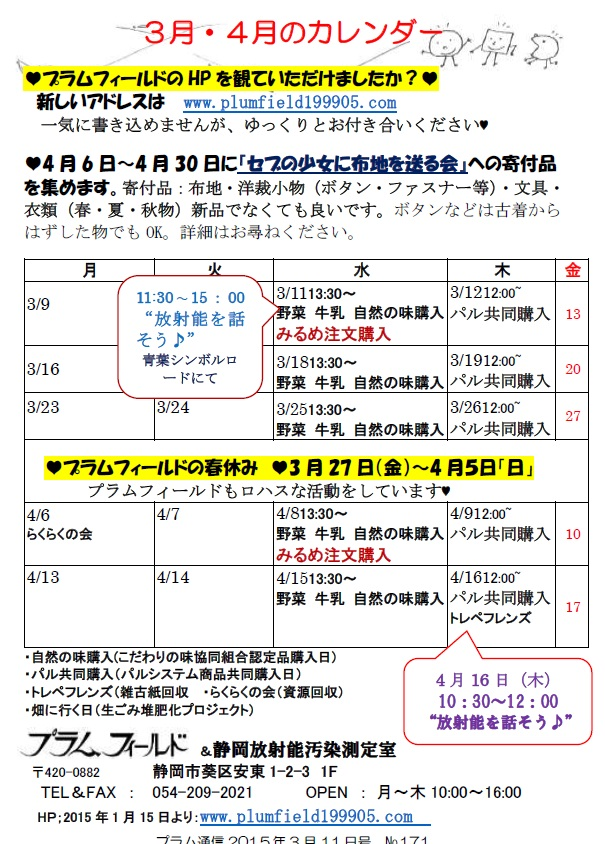 プラム通信3月11日号カレンダー