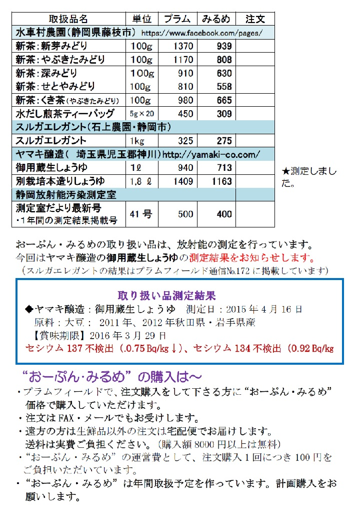 おーぷん・みるめ5月27日(水)注文表2