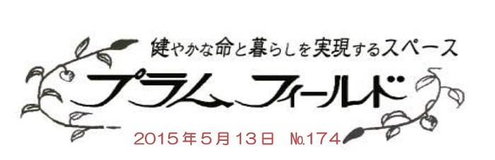プラム通信5月13日号タイトル