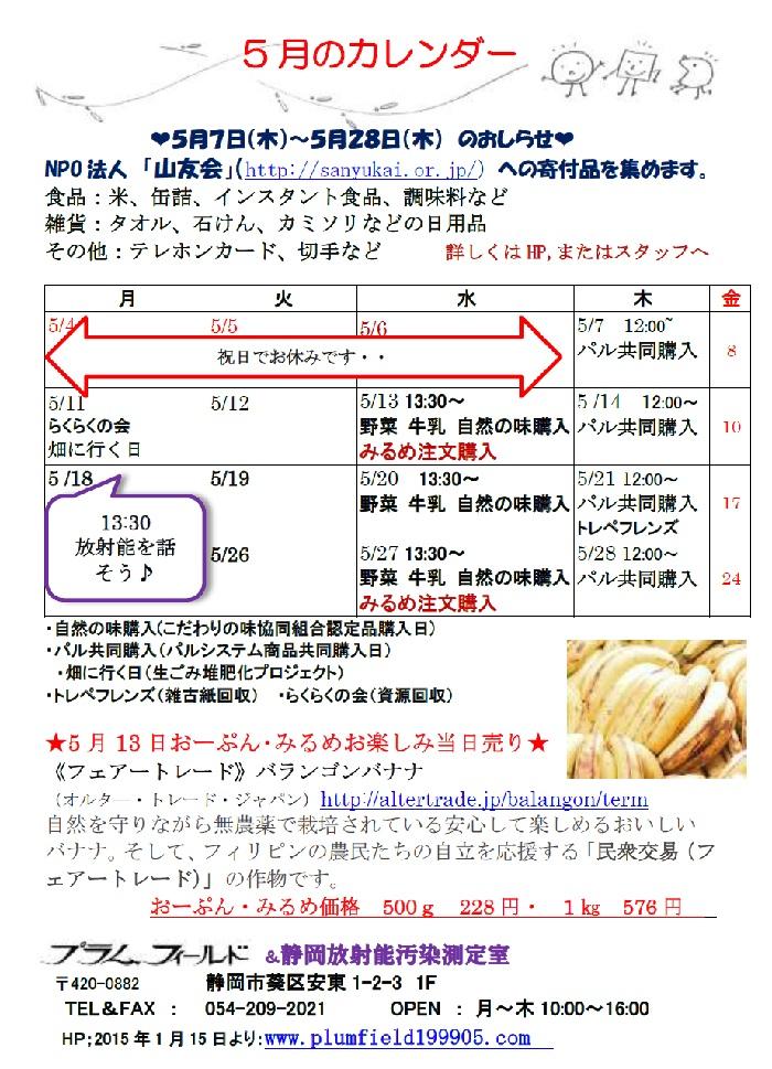 プラム通信5月13日号カレンダー
