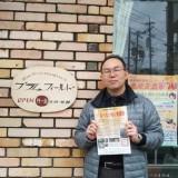 エコなうつわ屋さんの増田さん