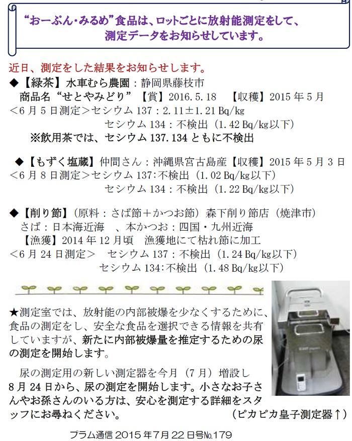 通信7月22日号表紙