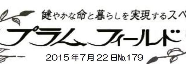 通信7月22日号タイトル