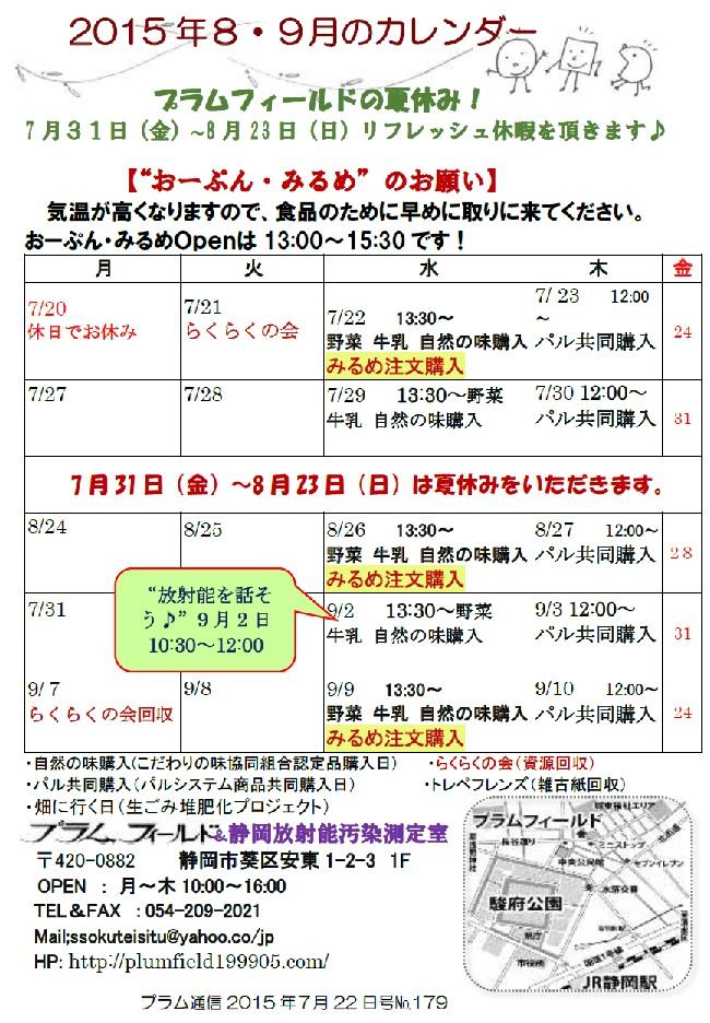 通信7月22日号カレンダー