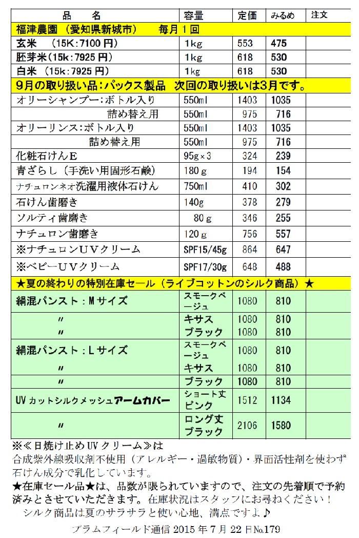 おーぷん・みるめ9月9日注文表2