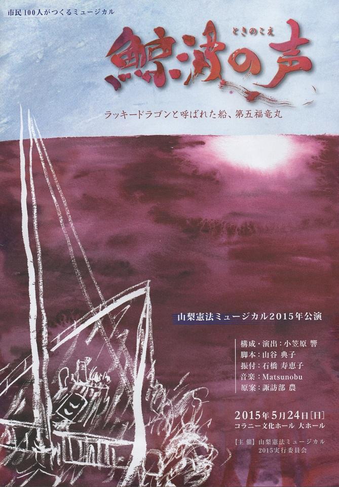 鯨波の声パンフレット表紙 001