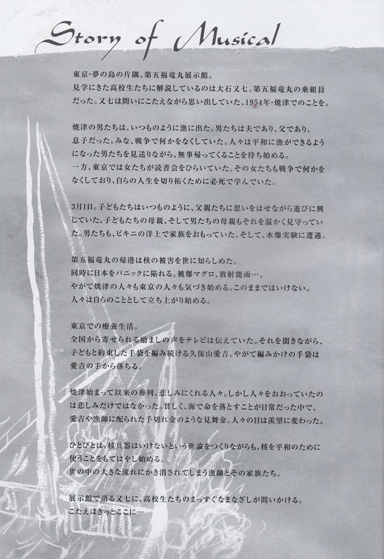 鯨波の声のストーリー 001