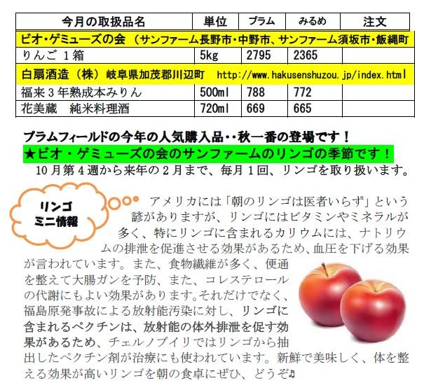 おーぷん・みるめ10月28日の注文表2