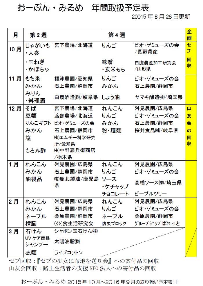 2015年10月~おーぷん・みるめ年間取扱予定表