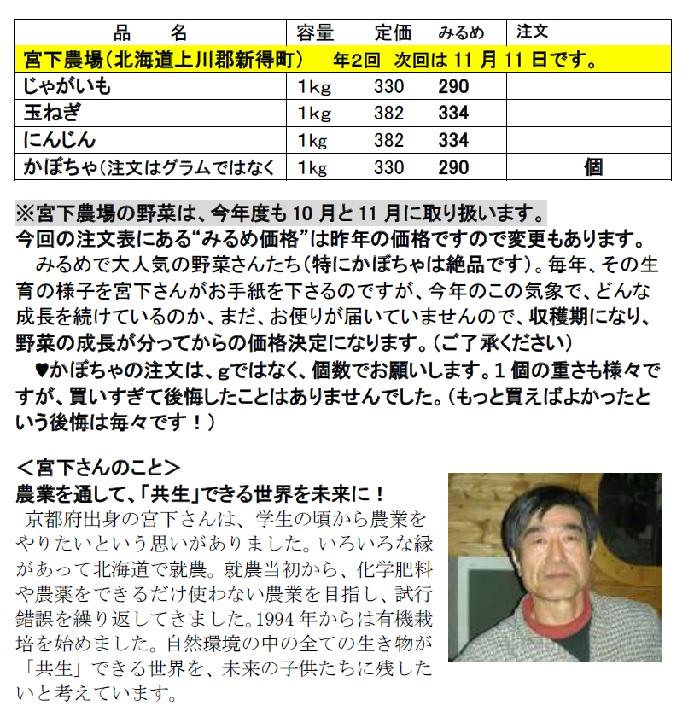 10月14日おーぷん・みるめの注文表2