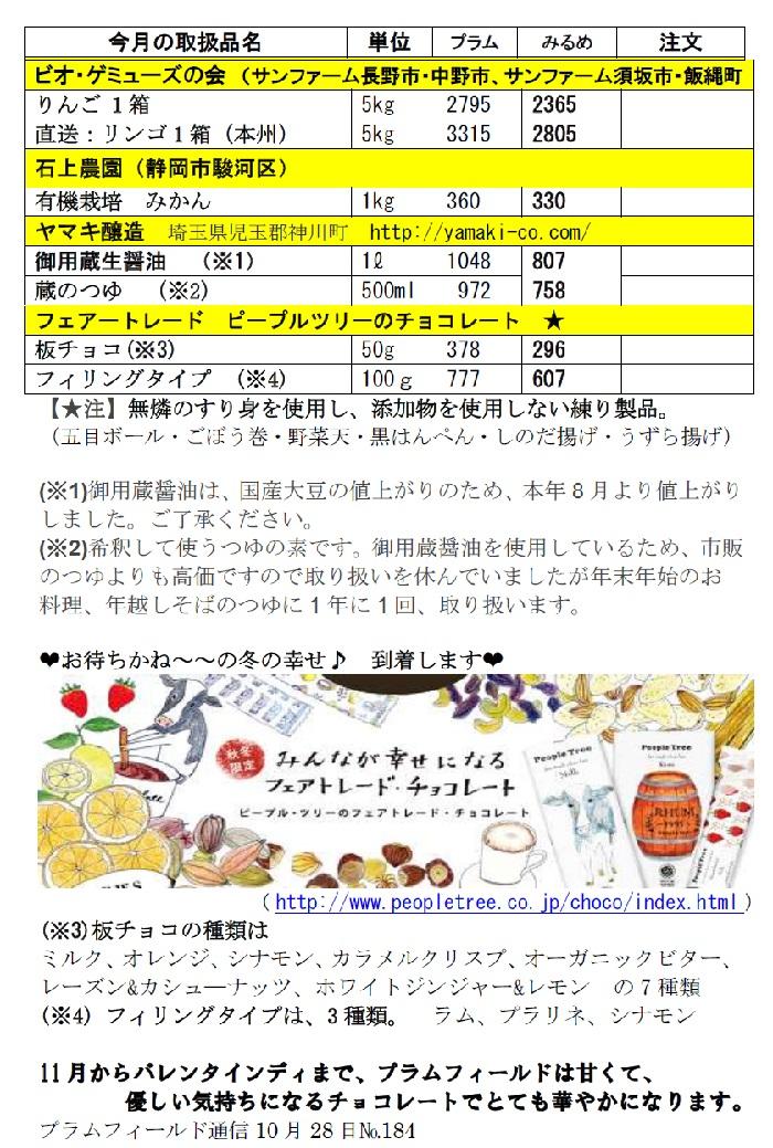 おーぷん・みるめ11月25日注文2№184