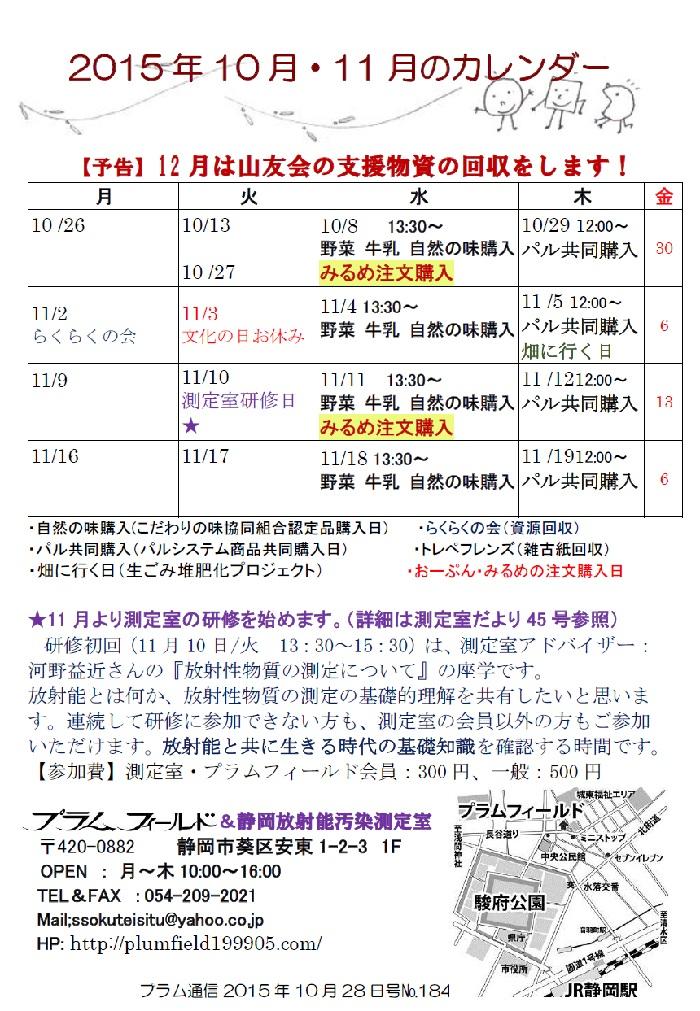 プラム10月11月活動カレンダー