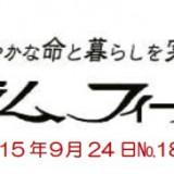 9月24日通信タイトル