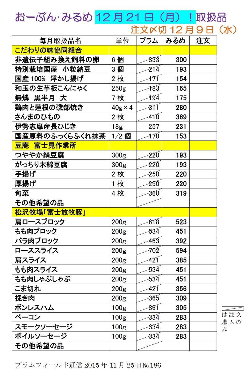 おーぷん・みるめ12月21日の注文表1