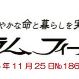 プラム通信11月25日号タイトル