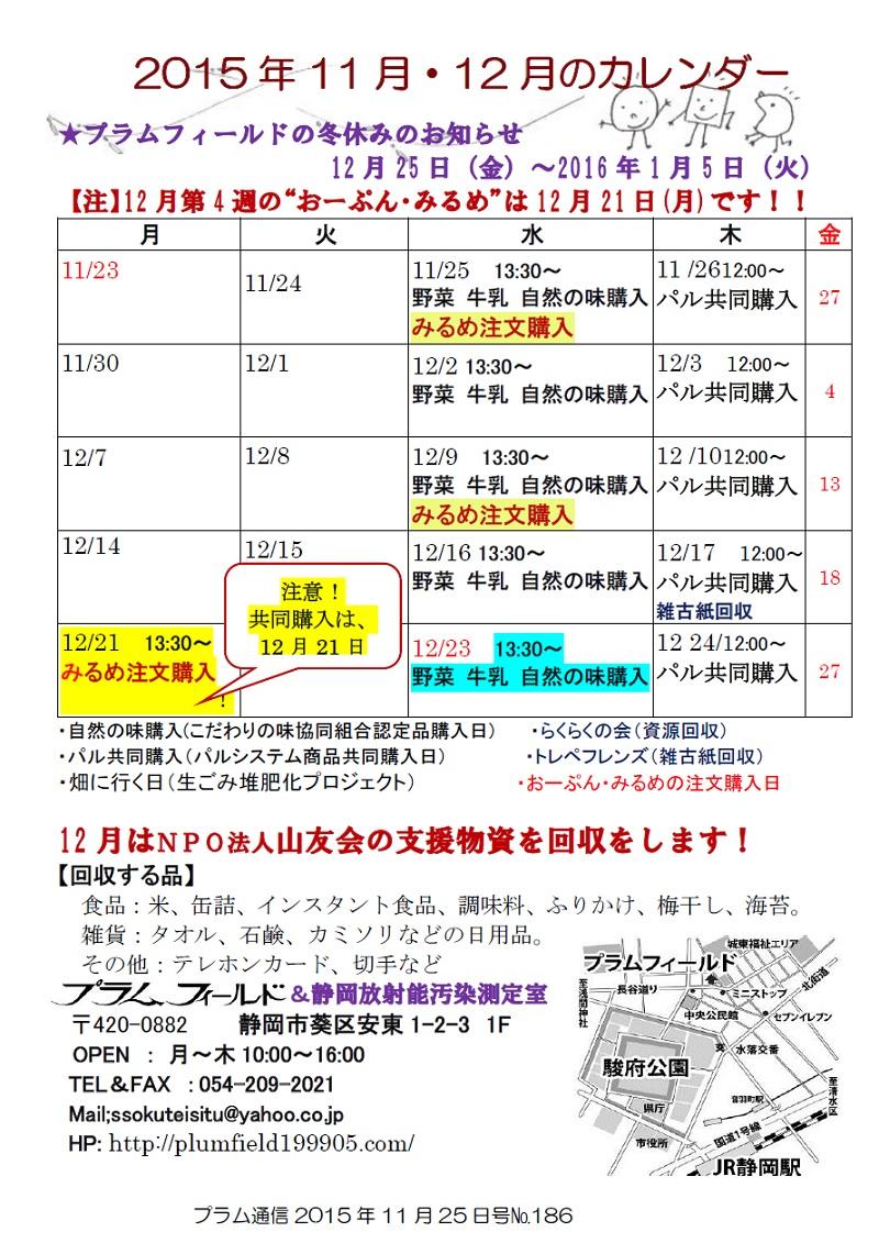 プラム通信11月25日号活動カレンダー