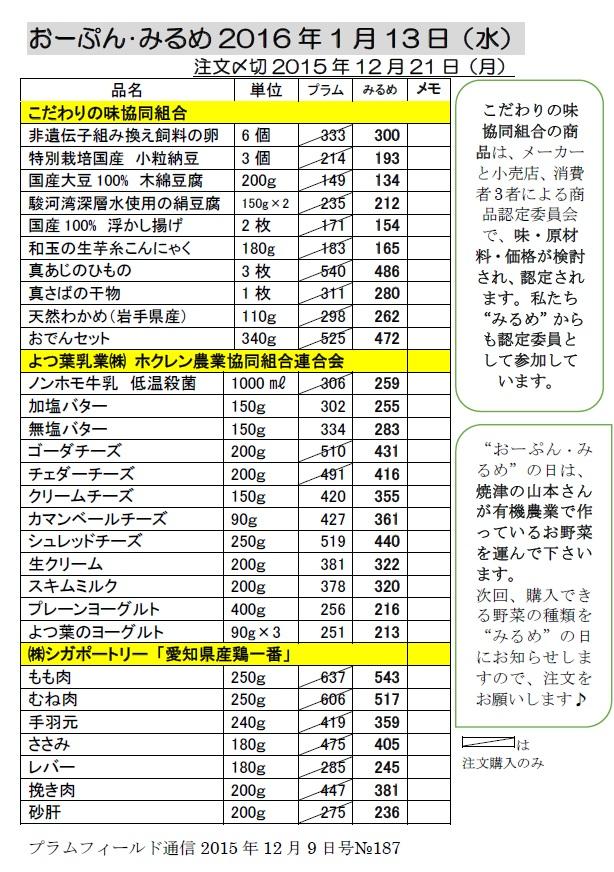 おーぷん・みるめ注文表(1)20151209