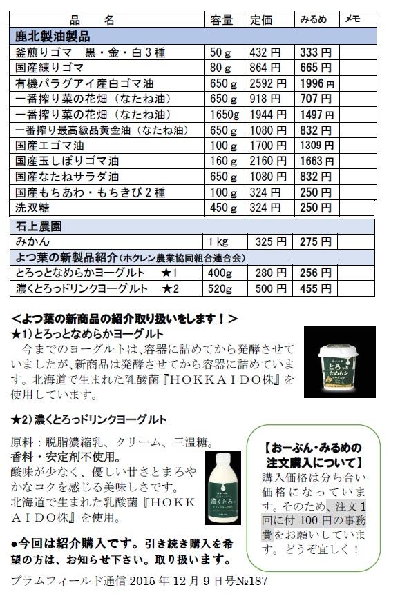 おーぷん・みるめ注文表(2)20151209