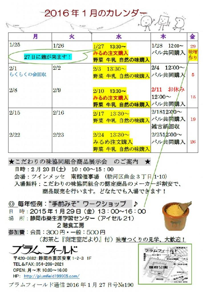 プラム通信2016年1月㏺活動カレンダー