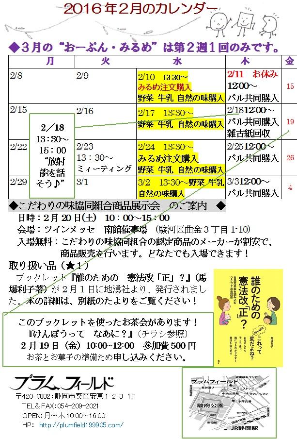 2月の活動カレンダー