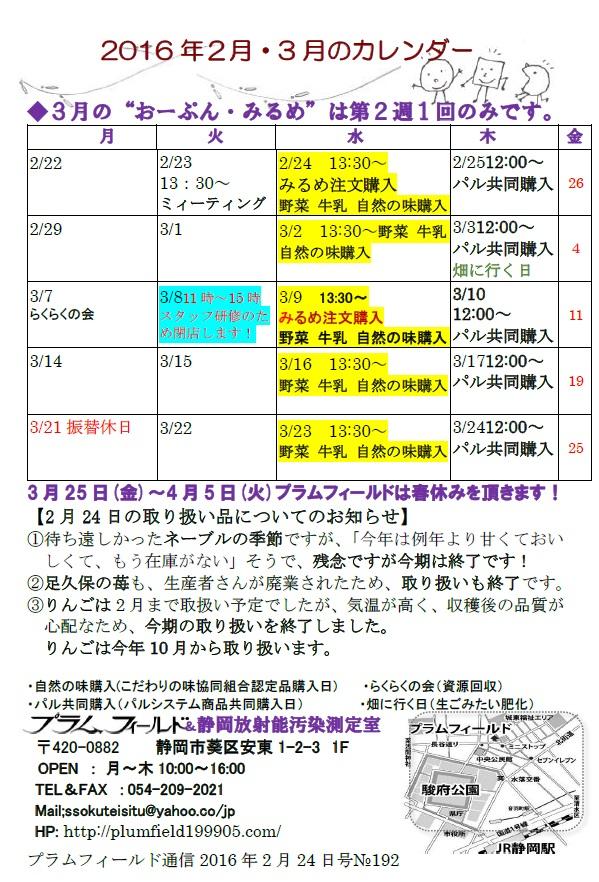 プラム通信2016年2月24日号№192カレンダー★