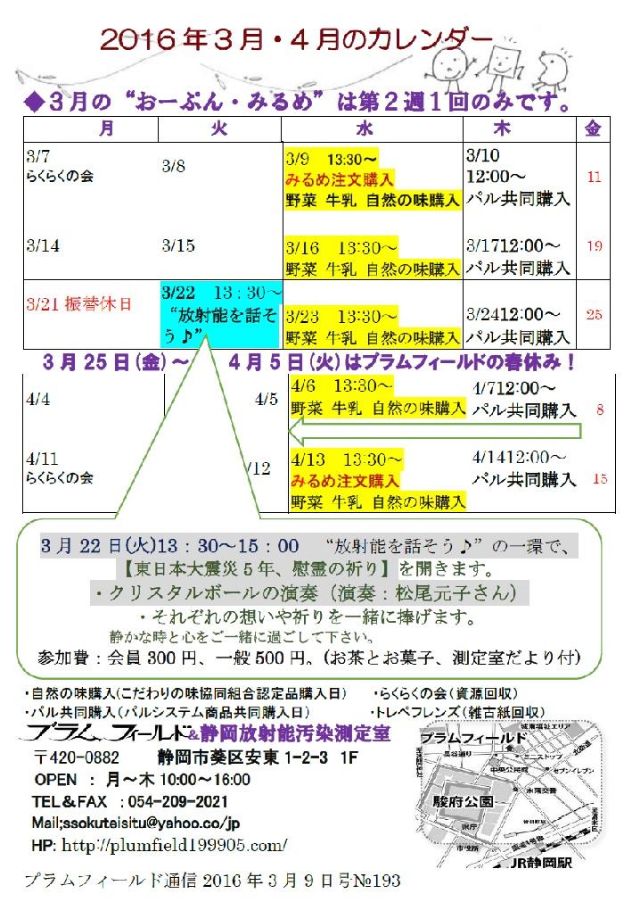 プラム通信2016年3月9日号№193カレンダー