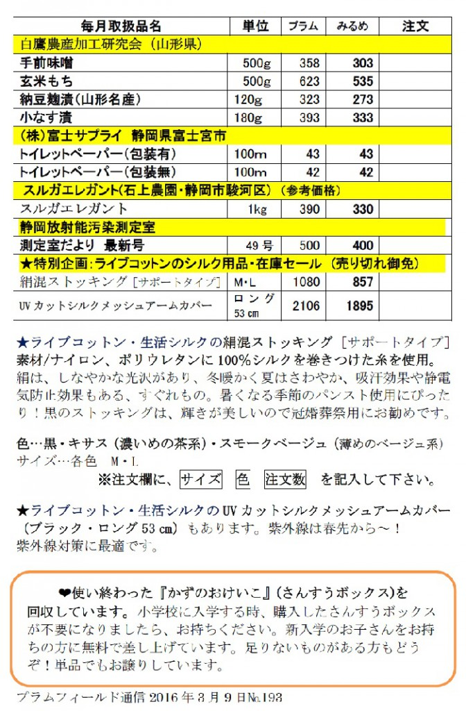 おーぷん・みるめ4月24日取扱い品②