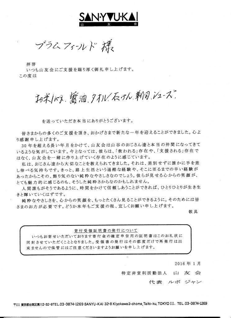 山友会お礼状2016 001