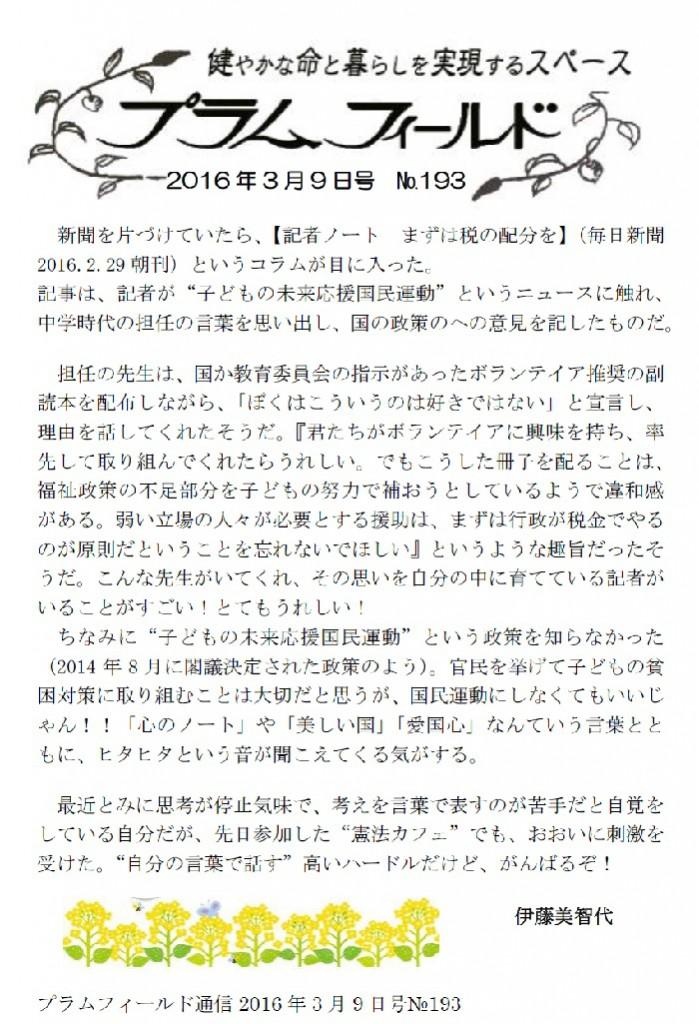 プラム通信2016年3月9日号№193メッセージ