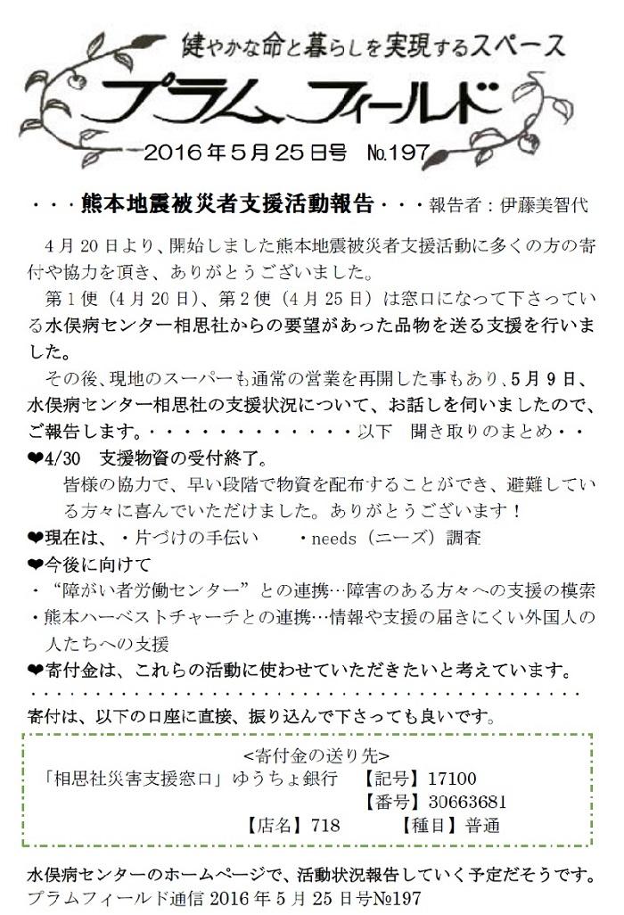 熊本地震被災者支援活動報告