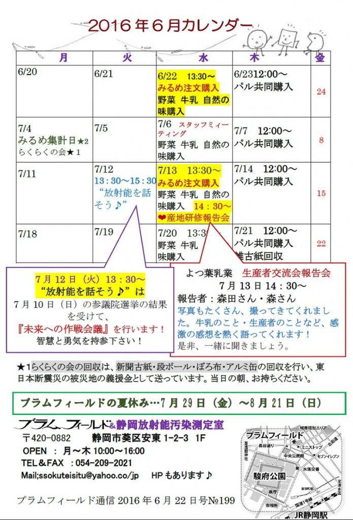 プラム通信0622カレンダー