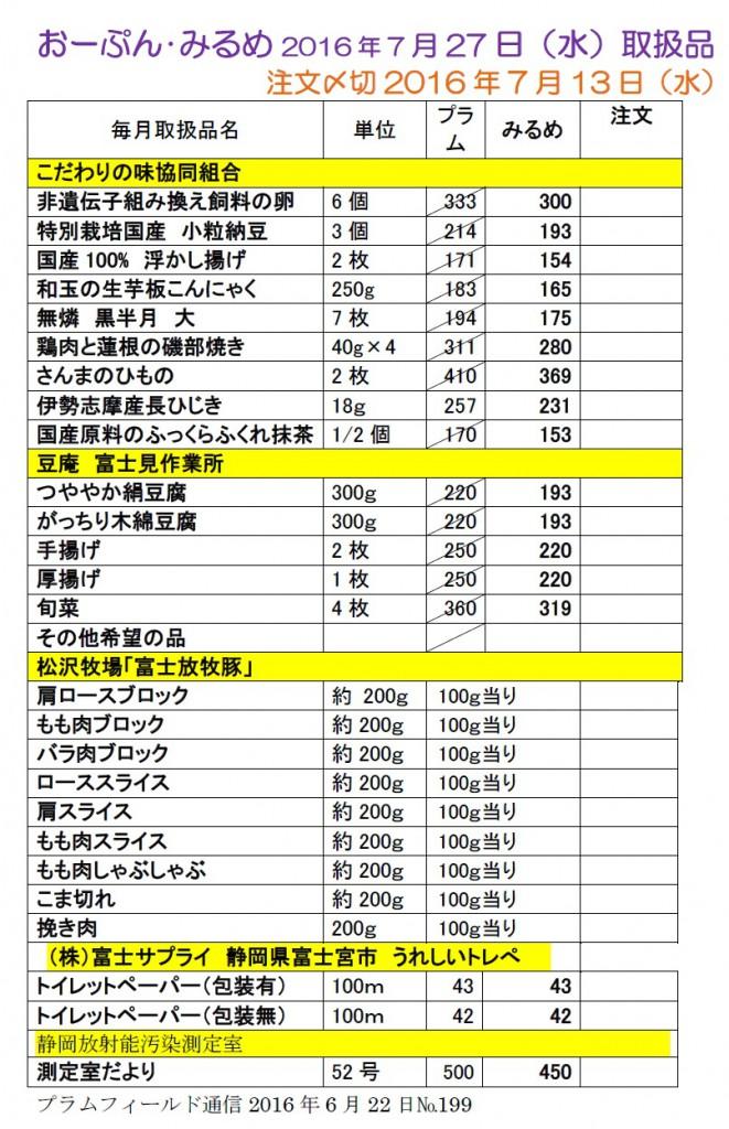 おーぷん・みるめ7月27日の注文表