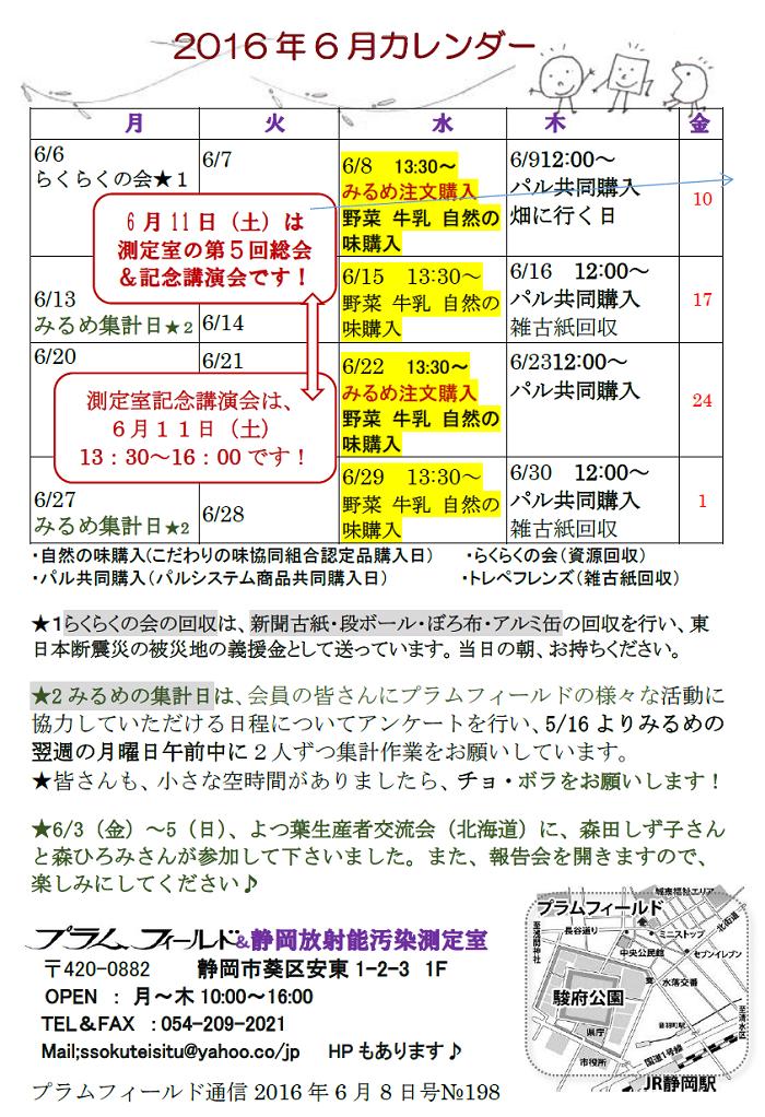 プラム通信0608カレンダー