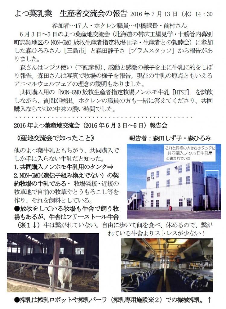 よつ葉乳業生産者交流会報告1