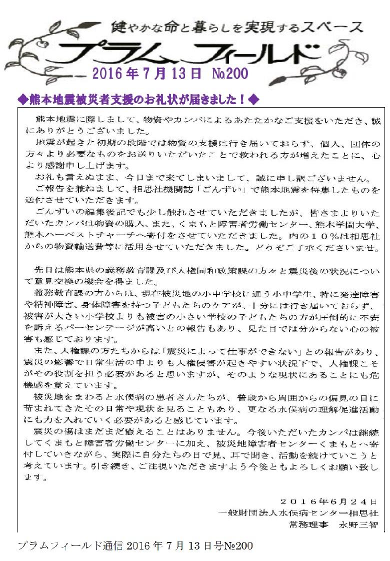 熊本地震への寄付のお礼