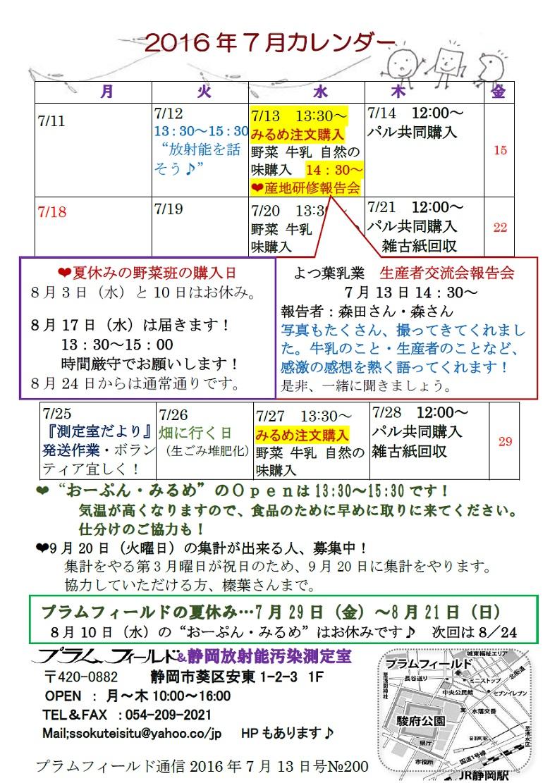 7月の活動カレンダー