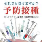 ワクチンブックレット表紙