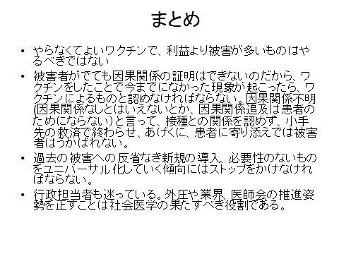 ワクチン8まとめ