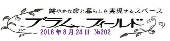 ぷらむ通信タイトル0825