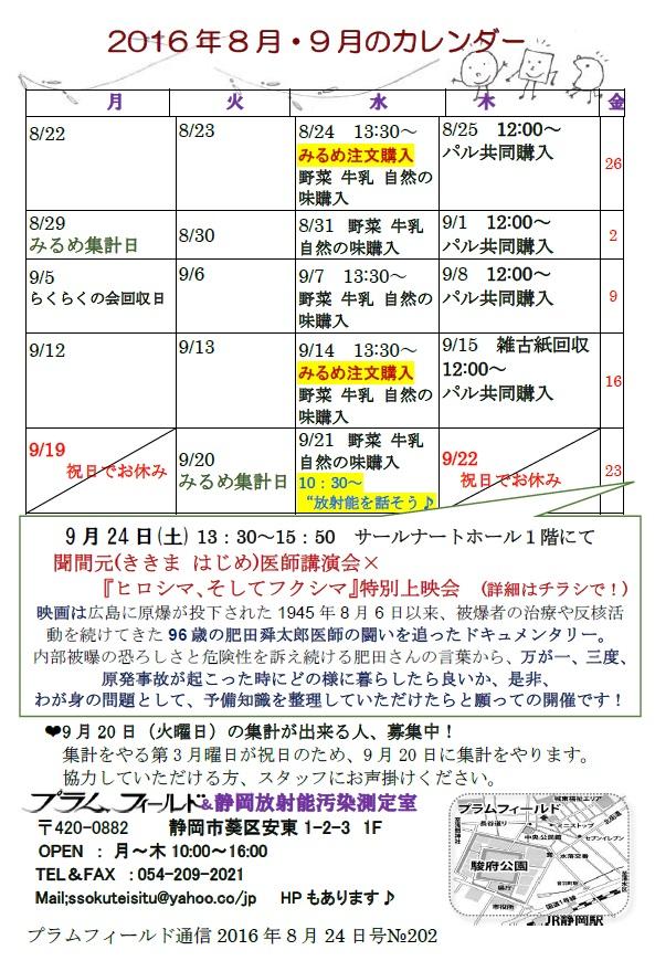 ぷらむ通信0824活動カレンダー