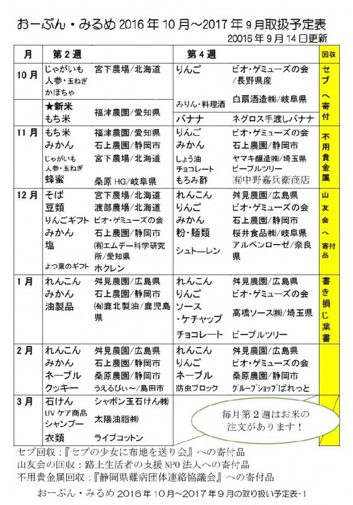2016年10月~2017年9月までの取り扱い予定表1