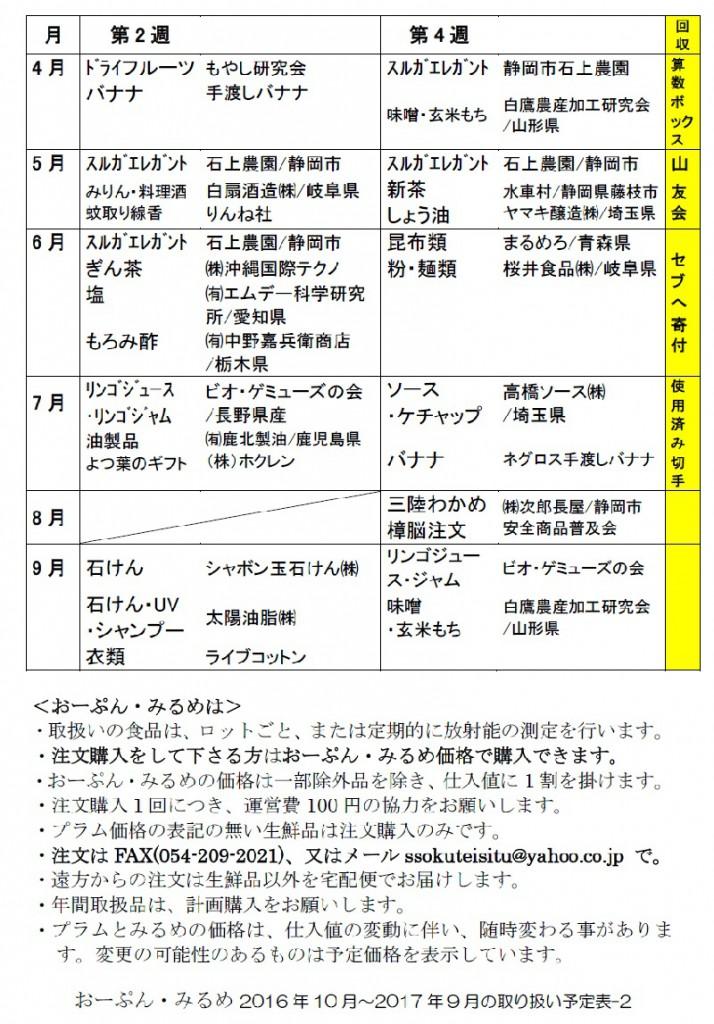 取り扱い予定表2
