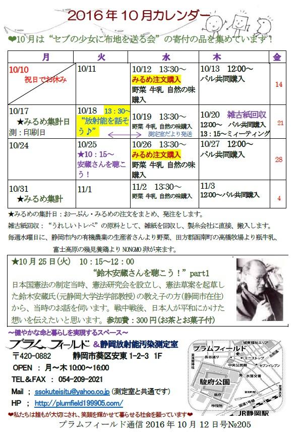 10月の活動カレンダー